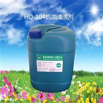 注塑机螺杆重油污清洗剂 油泵机油清洁剂