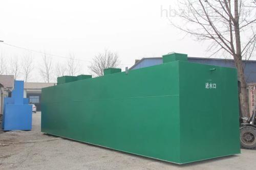 芜湖生活污水处理设备