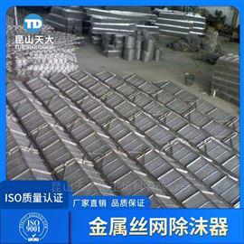 氨法烟气脱硫装置不锈钢丝网除沫器