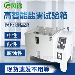 FT-YW60-1盐雾腐蚀试验箱