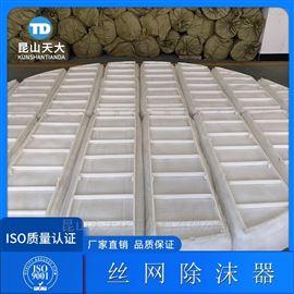 湿式洗涤塔SP增强聚丙烯丝网除雾器