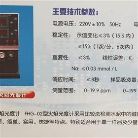 FHG-02火焰光度计