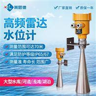 雷达水位计 全自动水位监测系统生产厂家
