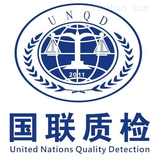 国联质检,橡胶检测实验室,第三方橡胶检测单位