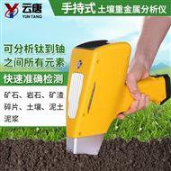 YT-GP800土壤重金属分析仪