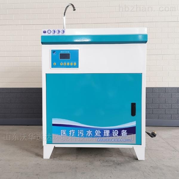 卫生室污水处理设备型号