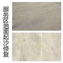 通渭水泥路面起砂起皮修补料