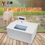 YT-PCR(新款)非洲猪瘟快速诊断系统