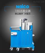 NT558吸鐵屑碎片吸塵器 上下桶分離集塵器