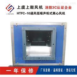 HTFC-18-17520m³/h-5.5kwHTFC-18柜式消防排烟风机 离心式风机