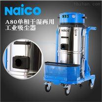 A80金属机头上下桶可分离式 干湿两用吸尘器