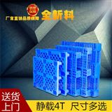 1210川字贵阳塑料托盘生产厂家 药业商超周转栈板
