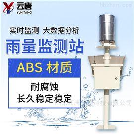 YT-YLJC降雨量监测设备
