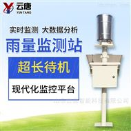 YT-YLJC雨量监测器的价格