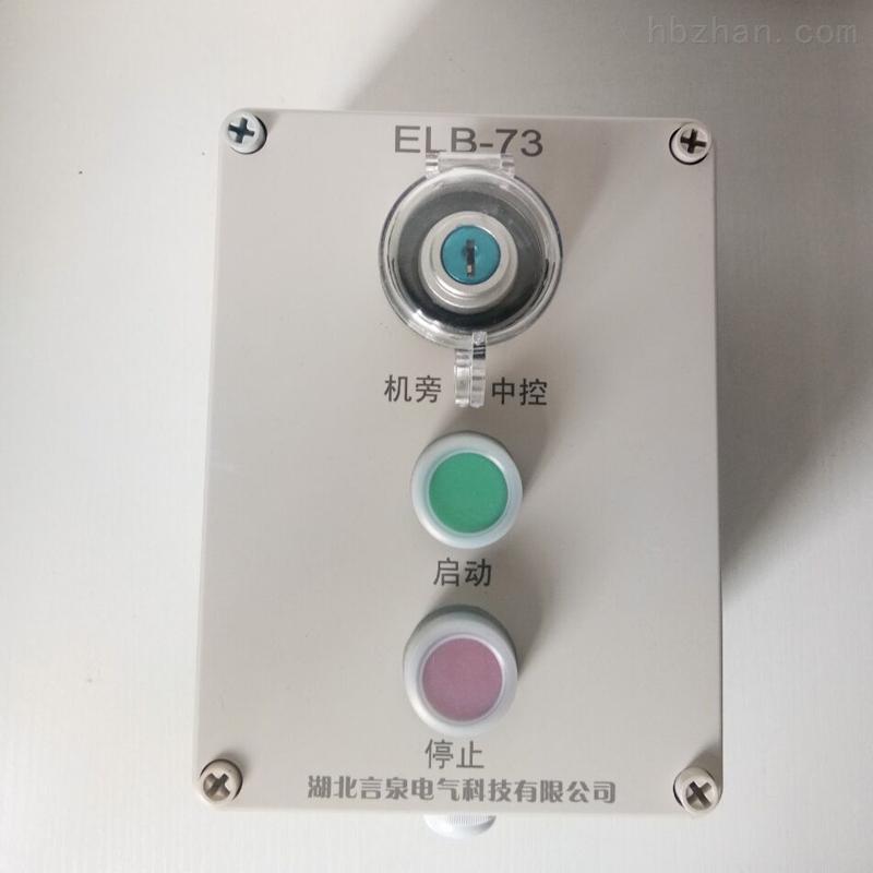 水泥厂电站密封型防水防尘机旁按钮盒 湖南