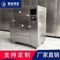 中药浸膏专用干燥设备,微波真空干燥机赣州