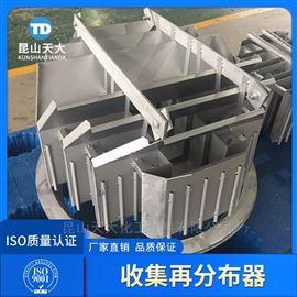 小直径回流式液体分布器