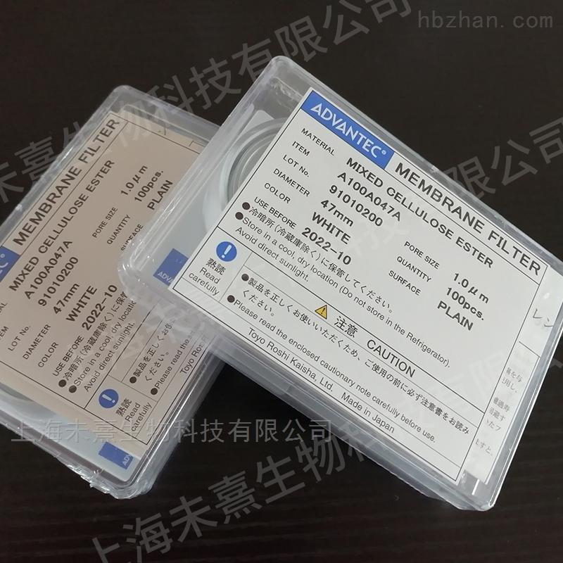 ADVANTEC孔径1um混合纤维素过滤膜