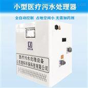 小型诊所污水处理消毒设备