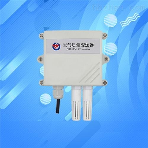 空气质量变送器pm2.5检测仪