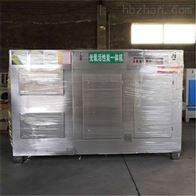 橡胶车间光氧活性炭一体机设备厂家