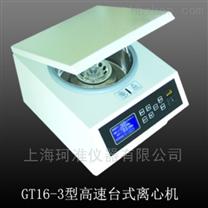 台式高速离心机GT10-2
