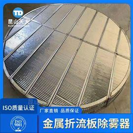 折流板除雾器也可做聚结器或聚集板填料