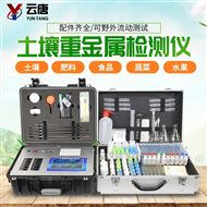 YT-ZSE公益诉讼土壤重金属元素分析仪