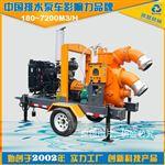 移动式防汛排水泵