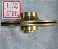 防爆水泵叶轮