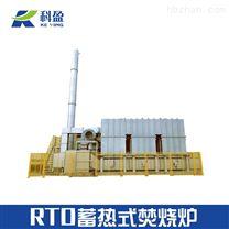 RTO焚烧炉