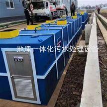 城镇住宅生活污水处理设备