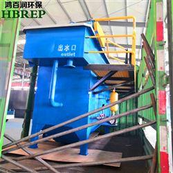 HBR-JPF-20奶牛场污水处理|平流式溶气气浮机|鸿百润