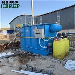 HBR-JPF-30印染油漆污水处理 平流式溶气气浮机 鸿百润