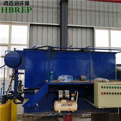 HBR-JPF-30豆腐加工污水处理|平流式溶气气浮机|鸿百润