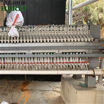 油漆污水处理 板框压滤机设备|鸿百润best365亚洲版官网