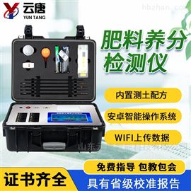 YT-TR04高精度土壤养分快速检测仪
