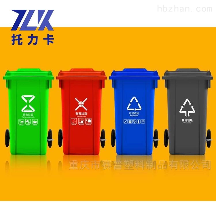 阿坝州塑料垃圾桶 环卫垃圾筒分类垃圾箱厂