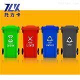 A120L垃圾桶阿坝州塑料垃圾桶 环卫垃圾筒分类垃圾箱厂