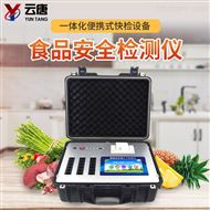 YT-G1800食品安全检验中心检测设备