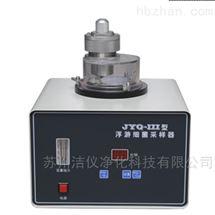 JYQ-III浮游菌采样器