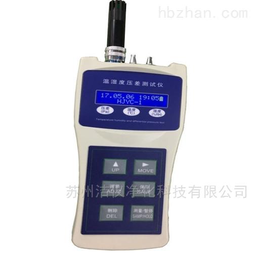 便携式温湿度压差测试仪