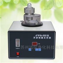 JYQ-III智能空气微生物采样器