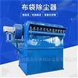 ZC-IIIII机械回转反吹扁袋除尘器