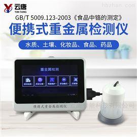 YT-XSZ(新款)食品重金属检测仪器
