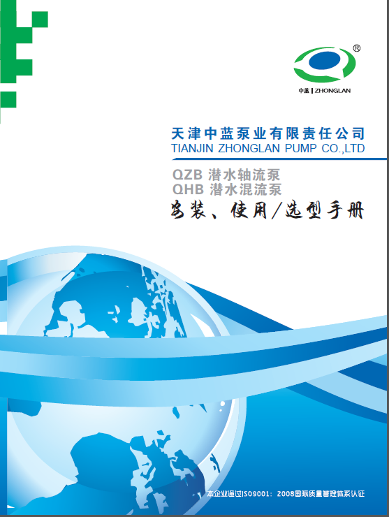 环保宣传样本,过滤设备企业宣传手册_中国环保在线