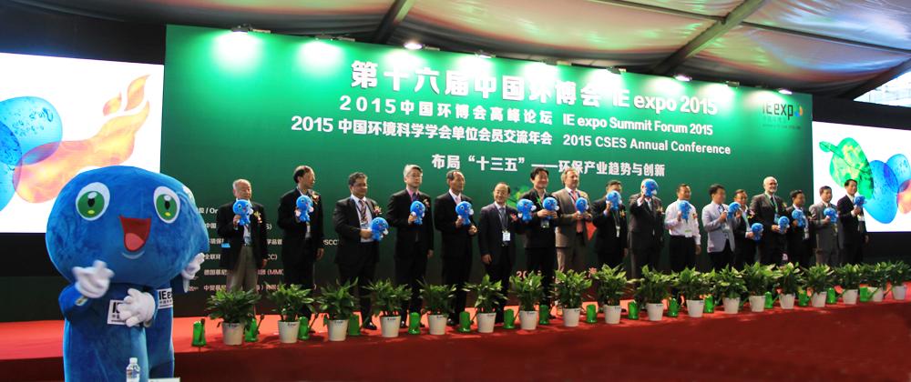 第16届中国环博会在上海闭幕
