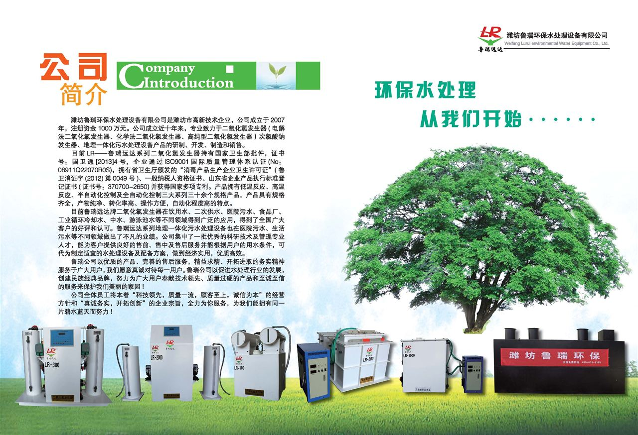 公司名称: 山东鲁瑞远达环保集团 公司简介: 潍坊鲁瑞环保水处理设备