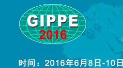 2016广州国际石油石化天然气技术装备展览会