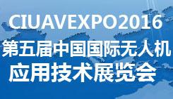 2016第五届中国国际无人机应用技术展览会